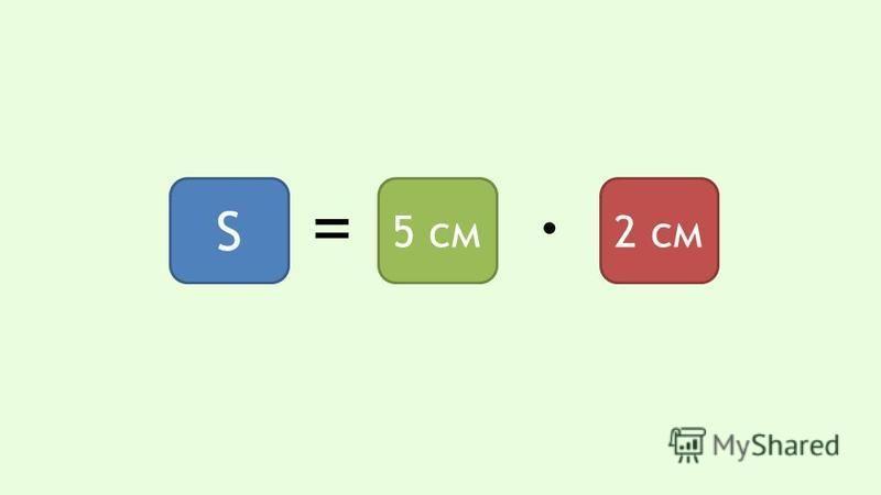 S = · 5 см 2 см