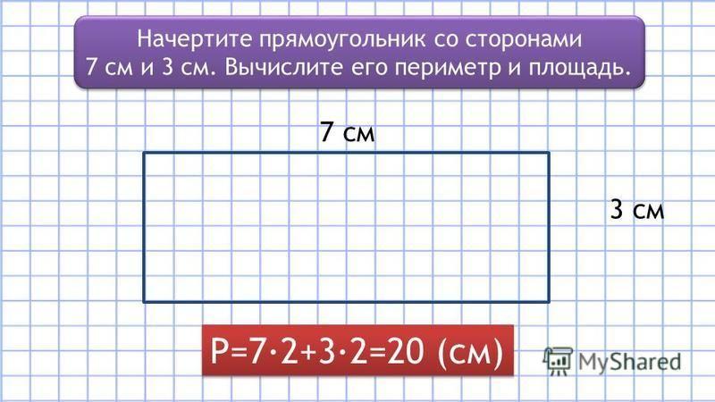 Начертите прямоугольник со сторонами 7 см и 3 см. Вычислите его периметр и площадь. Начертите прямоугольник со сторонами 7 см и 3 см. Вычислите его периметр и площадь. 3 см 7 см Р=7·2+3·2=20 (см)