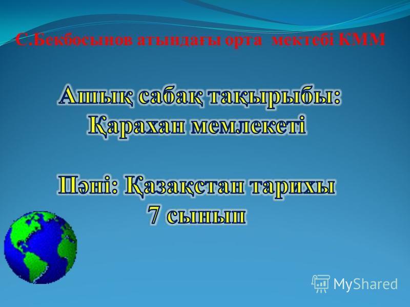 С.Бекбосынов атындағы орта мектебі КММ