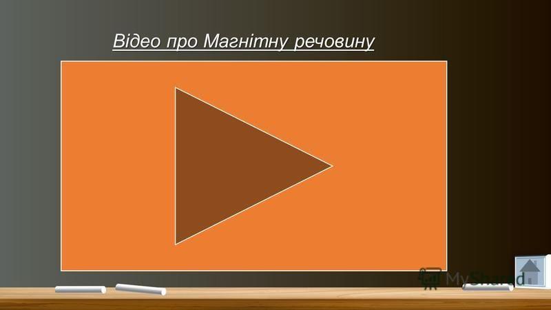 Відео про Магнітну речовину