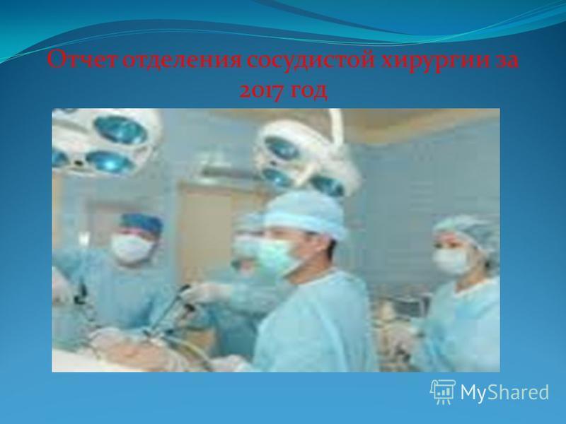 Отчет отделения сосудистой хирургии за 2017 год
