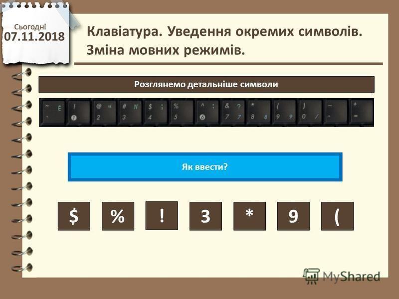 Сьогодні 07.11.2018 http://vsimppt.com.ua/ Розглянемо детальніше символи Клавіатура. Уведення окремих символів. Зміна мовних режимів. Як ввести? $% ! 3*9(