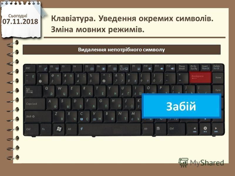 Сьогодні 07.11.2018 http://vsimppt.com.ua/ Видалення непотрібного символу Клавіатура. Уведення окремих символів. Зміна мовних режимів. Забій