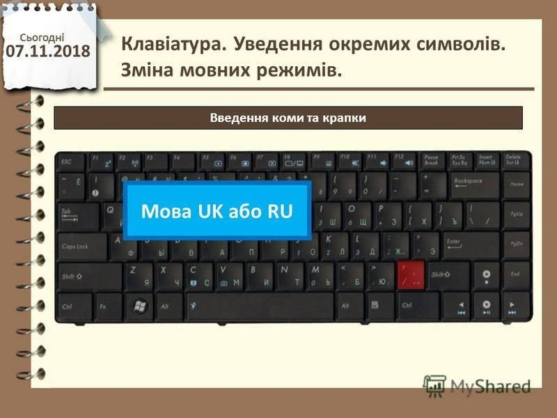 Сьогодні 07.11.2018 http://vsimppt.com.ua/ Введення коми та крапки Клавіатура. Уведення окремих символів. Зміна мовних режимів. Мова UK або RU