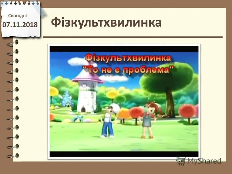 Фізкультхвилинка Сьогодні 07.11.2018 http://vsimppt.com.ua/