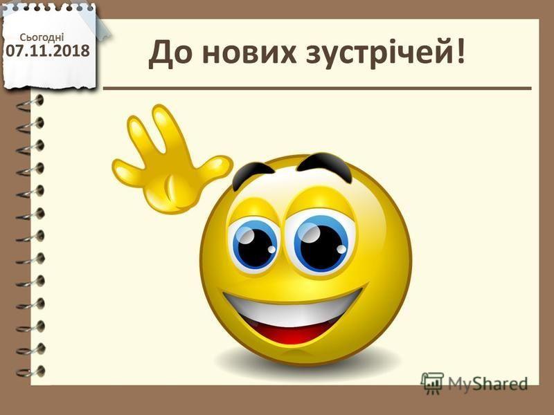 До нових зустрічей! Сьогодні 07.11.2018 http://vsimppt.com.ua/