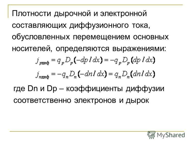 Плотности дырочной и электронной составляющих диффузионного тока, обусловленных перемещением основных носителей, определяются выражениями: где Dn и Dp – коэффициенты диффузии соответственно электронов и дырок