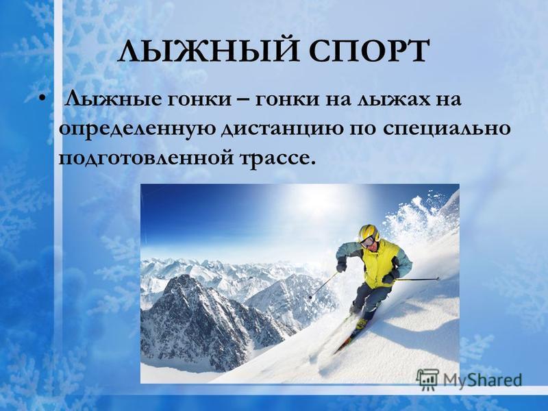 ЛЫЖНЫЙ СПОРТ Лыжные гонки – гонки на лыжах на определенную дистанцию по специально подготовленной трассе.