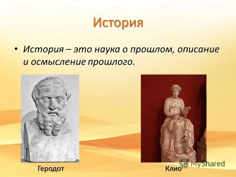 История История – это наука о прошлом, описание и осмысление прошлого. Геродот Клио