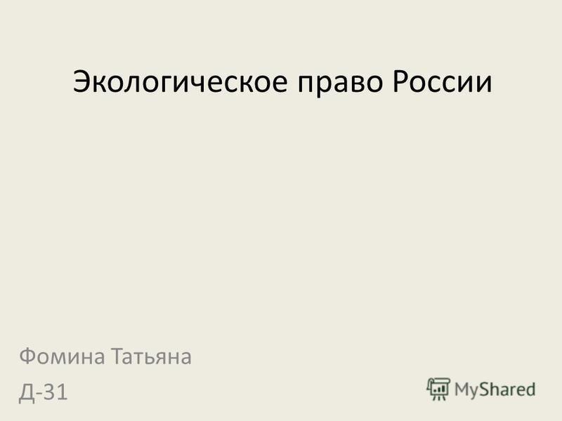 Экологическое право России Фомина Татьяна Д-31