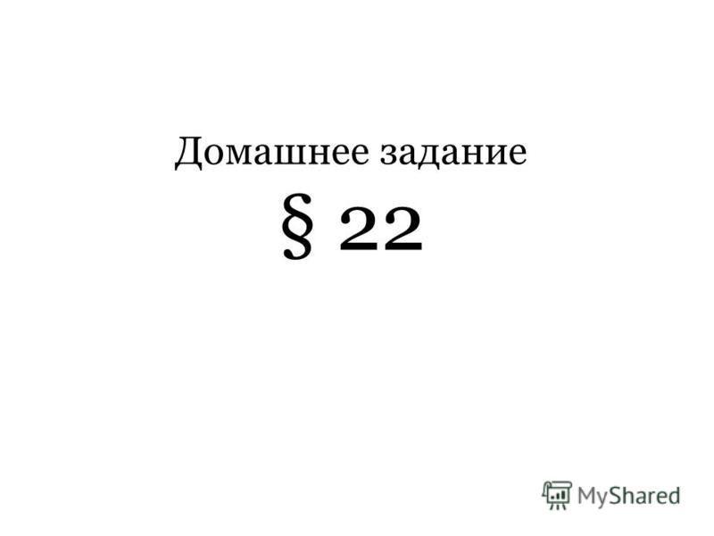 Домашнее задание § 22