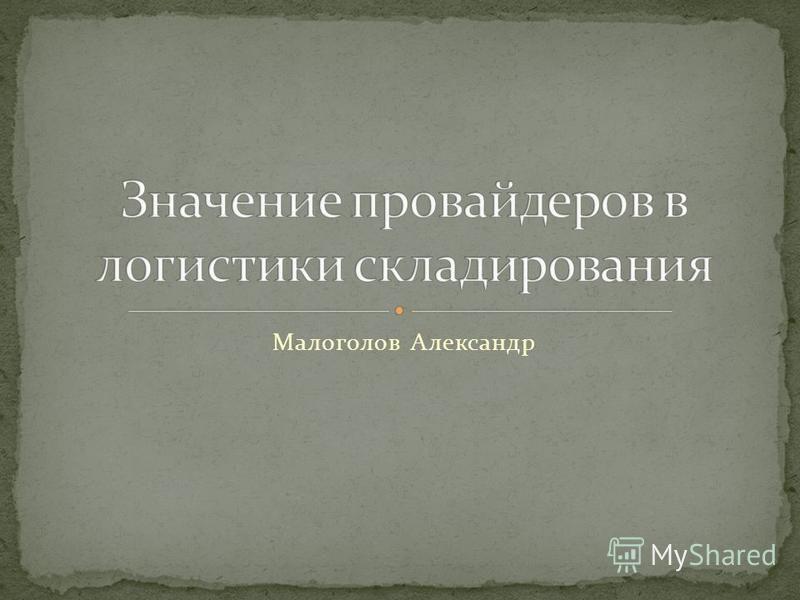 Малоголов Александр