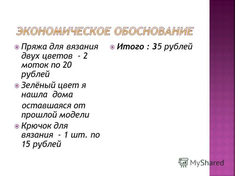 Пряжа для вязания двух цветов - 2 моток по 20 рублей Зелёный цвет я нашла дома оставшаяся от прошлой модели Крючок для вязания - 1 шт. по 15 рублей Итого : 35 рублей