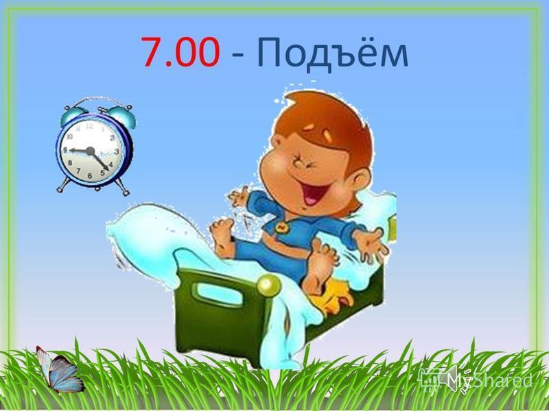 Режим дня школьника представляет собой распорядок бодрствования и сна, чередования различных видов деятельности и отдыха в течение суток.