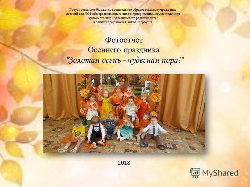 Фотоотчет Осеннего праздника
