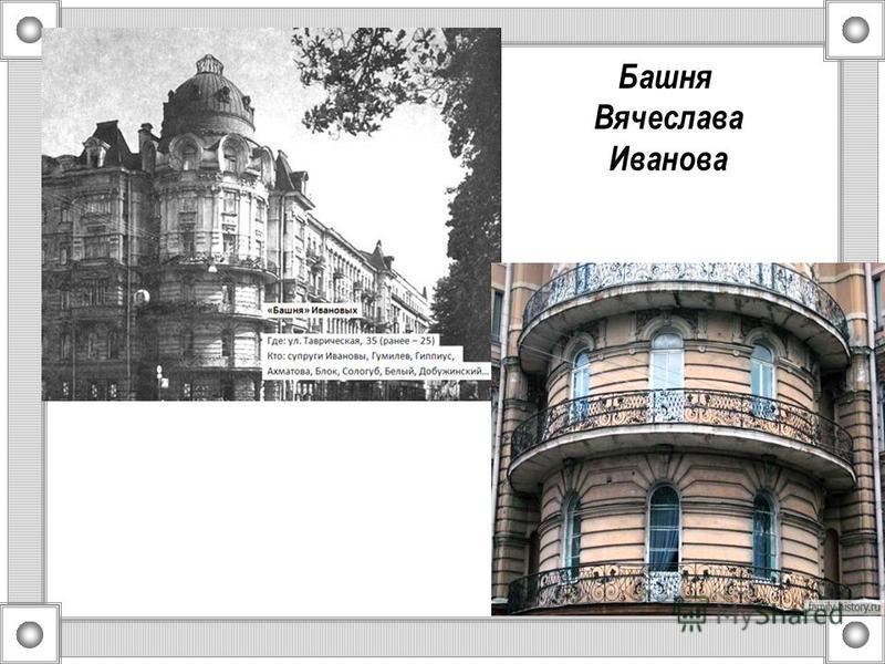 Башня Вячеслава Иванова