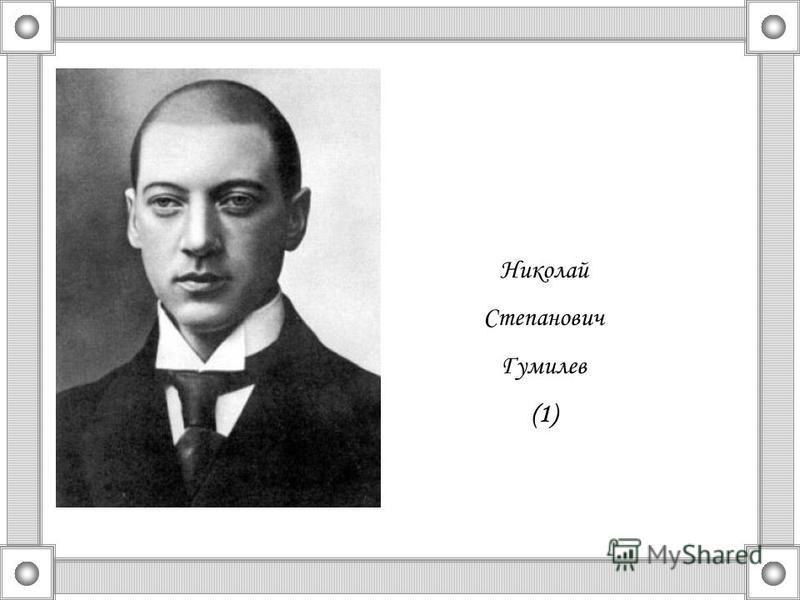 Николай Степанович Гумилев (1)