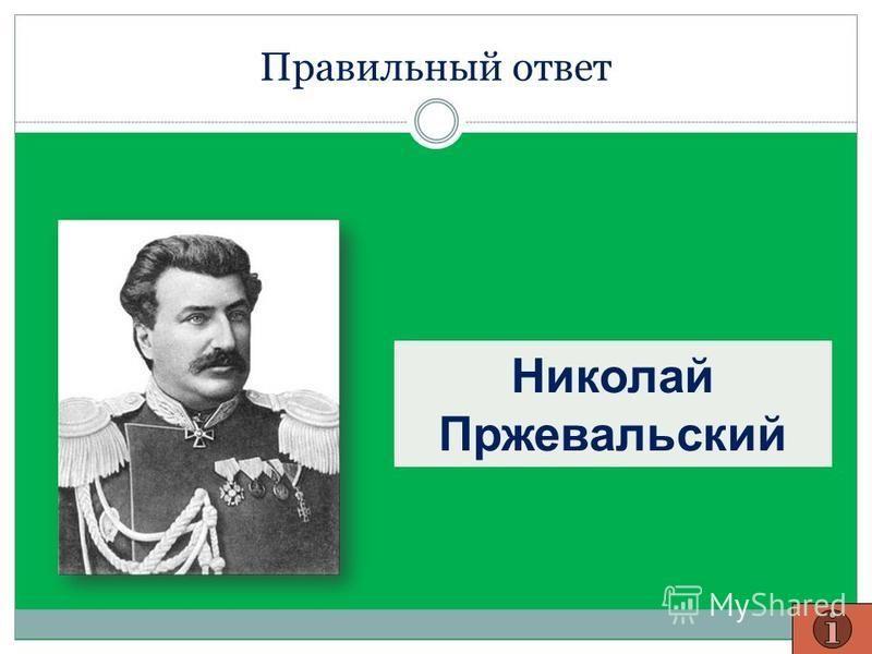 Правильный ответ Николай Пржевальский