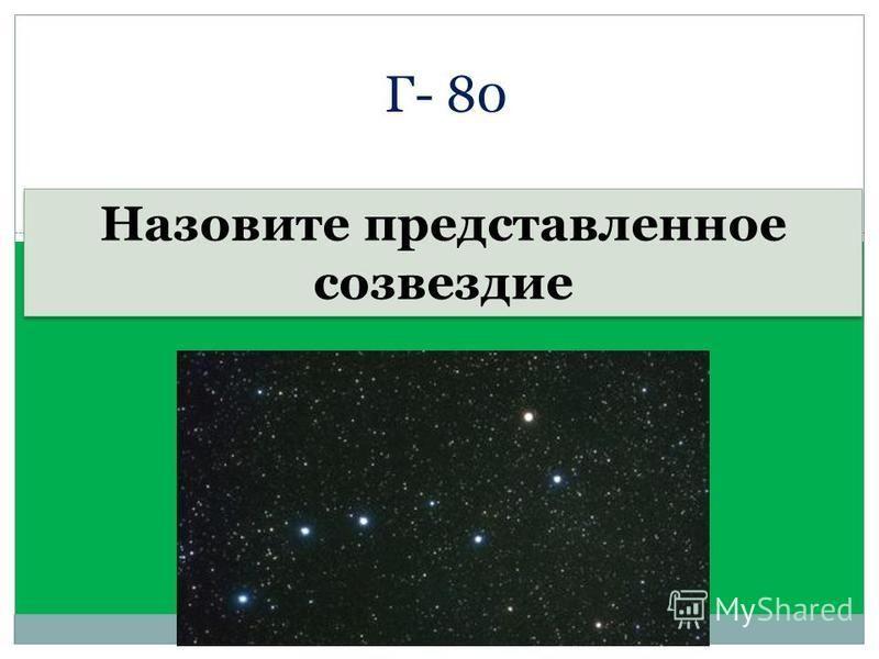 Г- 80 Назовите представленное созвездие