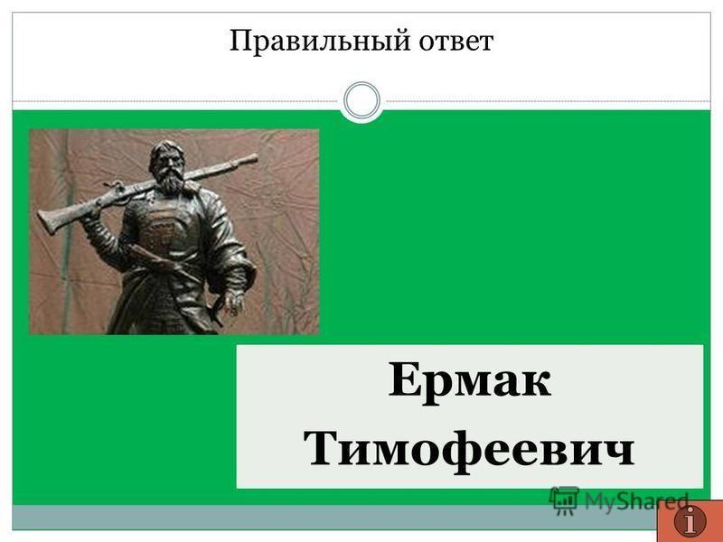 Правильный ответ Ермак Тимофеевич