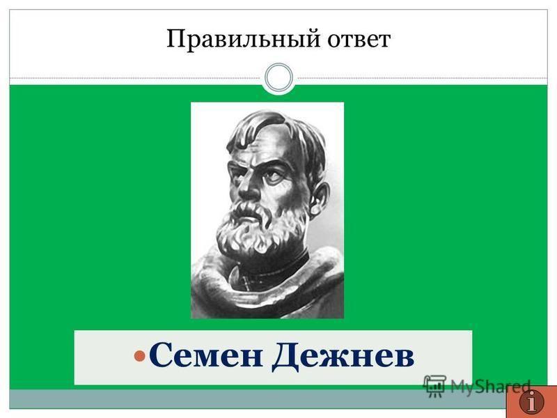 Правильный ответ Семен Дежнев