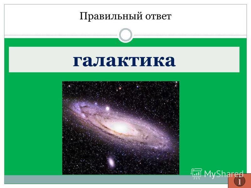 Правильный ответ галактика