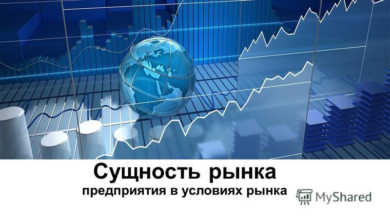 Сущность рынка предприятия в условиях рынка