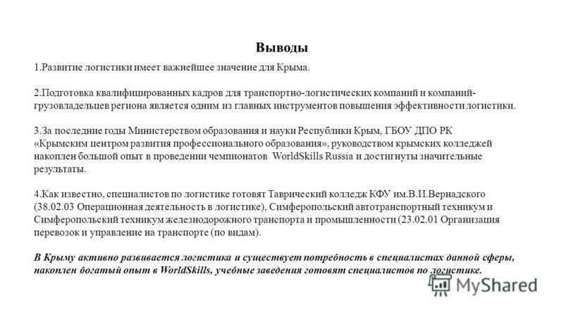 Выводы 1. Развитие логистики имеет важнейшее значение для Крыма. 2. Подготовка квалифицированных кадров для транспортно-логистических компаний и компаний- грузовладельцев региона является одним из главных инструментов повышения эффективности логистик