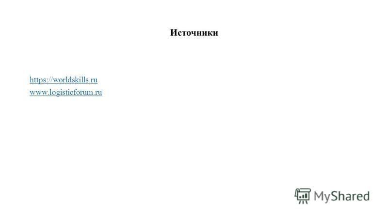 Источники https://worldskills.ru www.logisticforum.ru