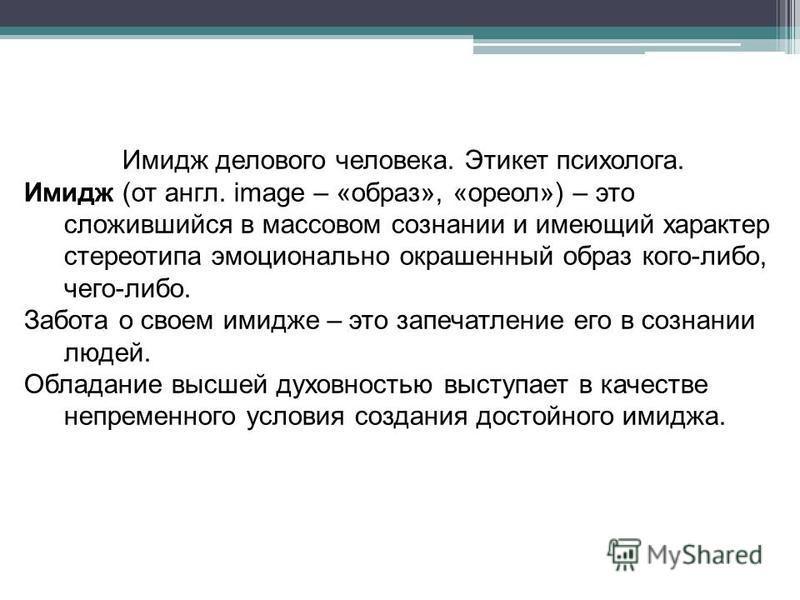 e6bf0379fbd2 2 Презентация на тему  «Имидж» Выполнила  студентка гр. ……….. Проверила   ст.преподаватель …