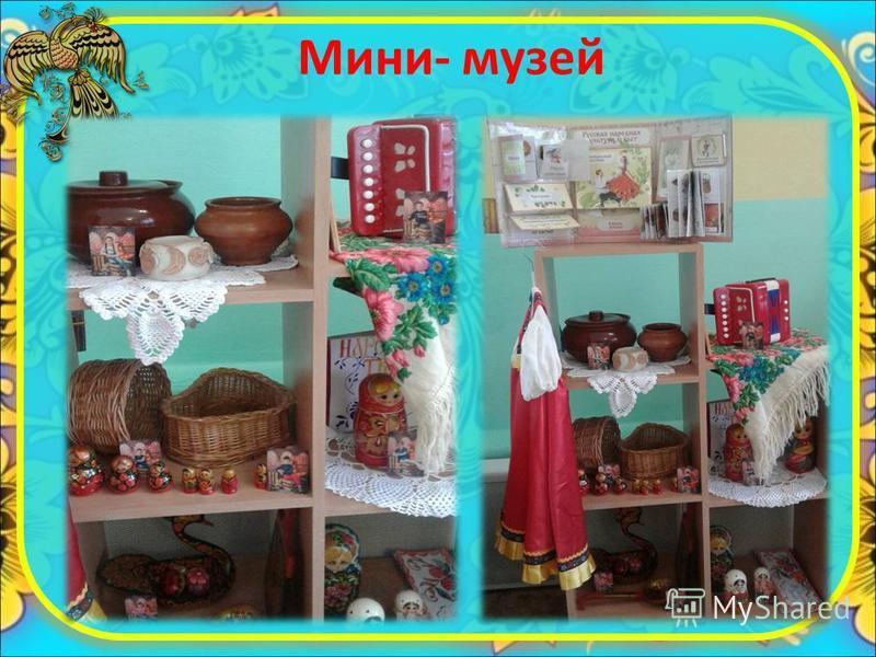 Мини- музей