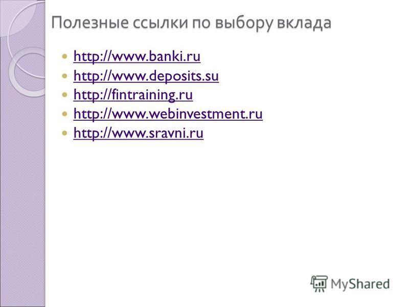 Полезные ссылки по выбору вклада http://www.banki.ru http://www.deposits.su http://www.deposits.su http://fintraining.ru http://www.webinvestment.ru http://www.sravni.ru