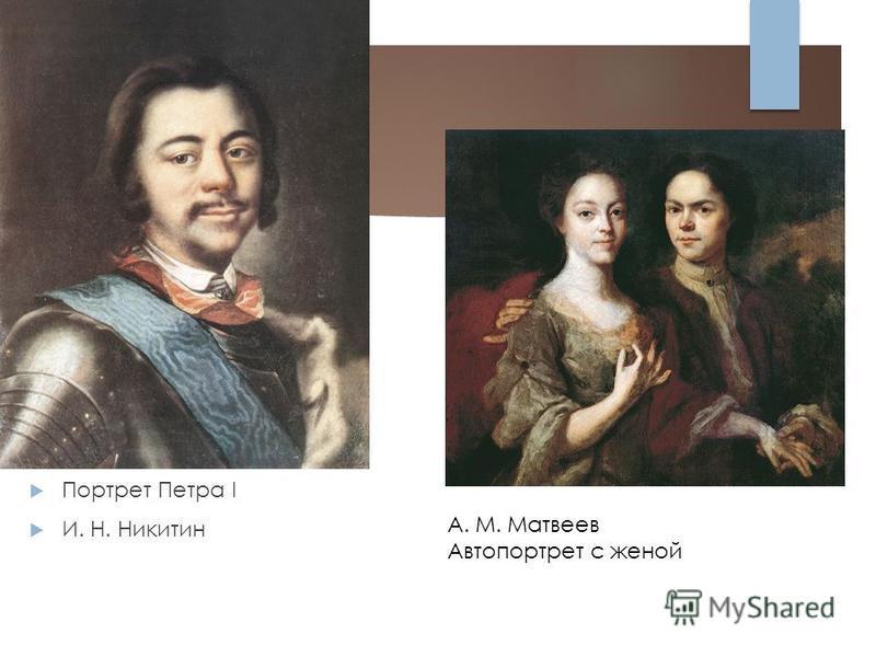 Портрет Петра I И. Н. Никитин А. М. Матвеев Автопортрет с женой