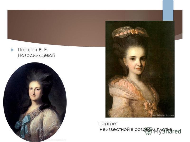 Портрет В. Е. Новосильцевой Портрет неизвестной в розовом платье
