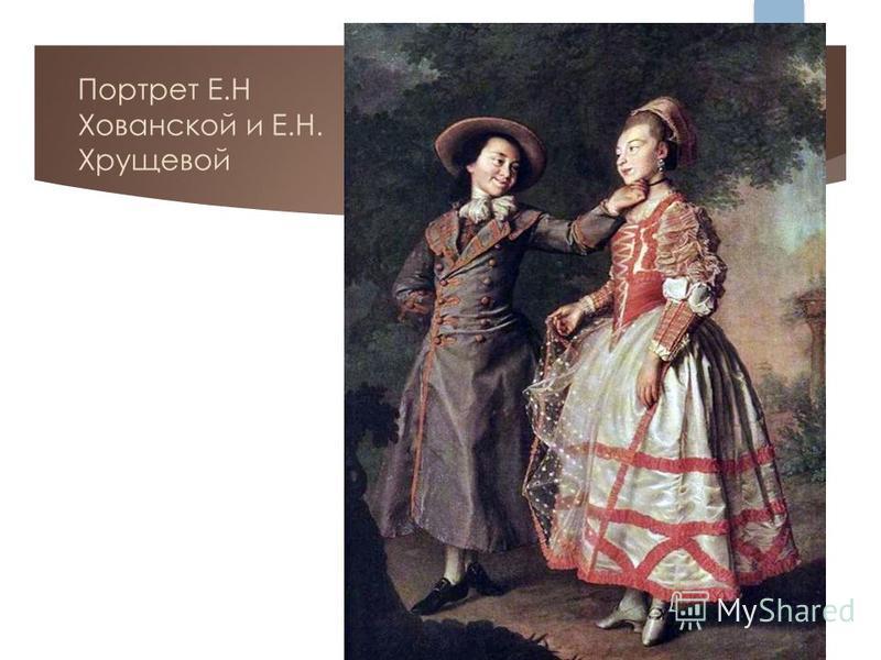 Портрет Е.Н Хованской и Е.Н. Хрущевой