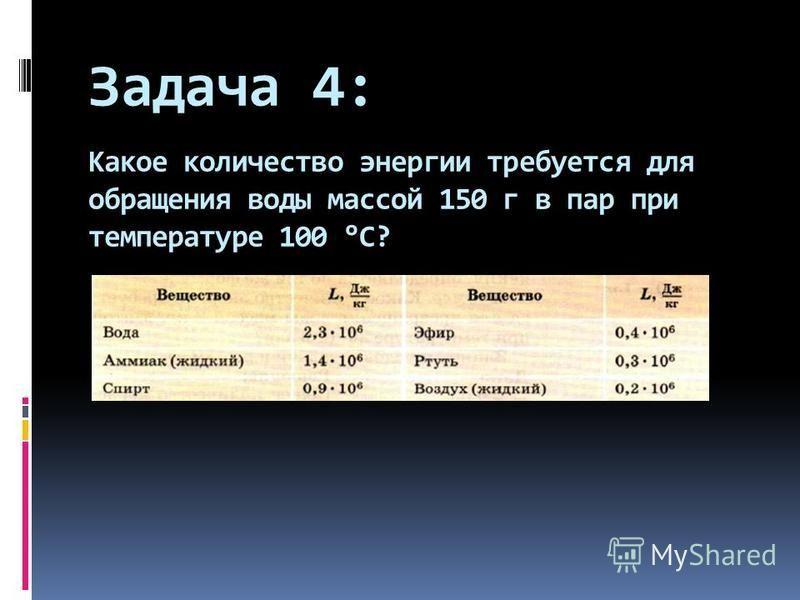 Задача 4: Какое количество энергии требуется для обращения воды массой 150 г в пар при температуре 100 °С?