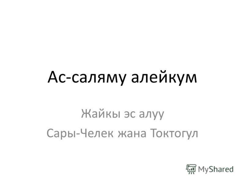 Ас-саляму алейкум Жайкы эс алу Сары-Челек жана Токтогул