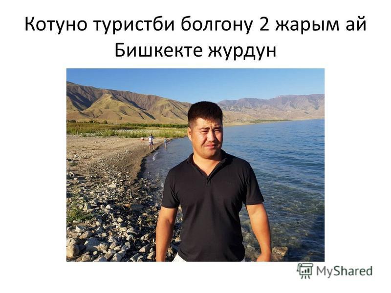 Котуно туристби болгону 2 жарык ай Бишкекте журдан