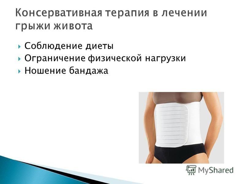 Соблюдение диеты Ограничение физической нагрузки Ношение бандажа