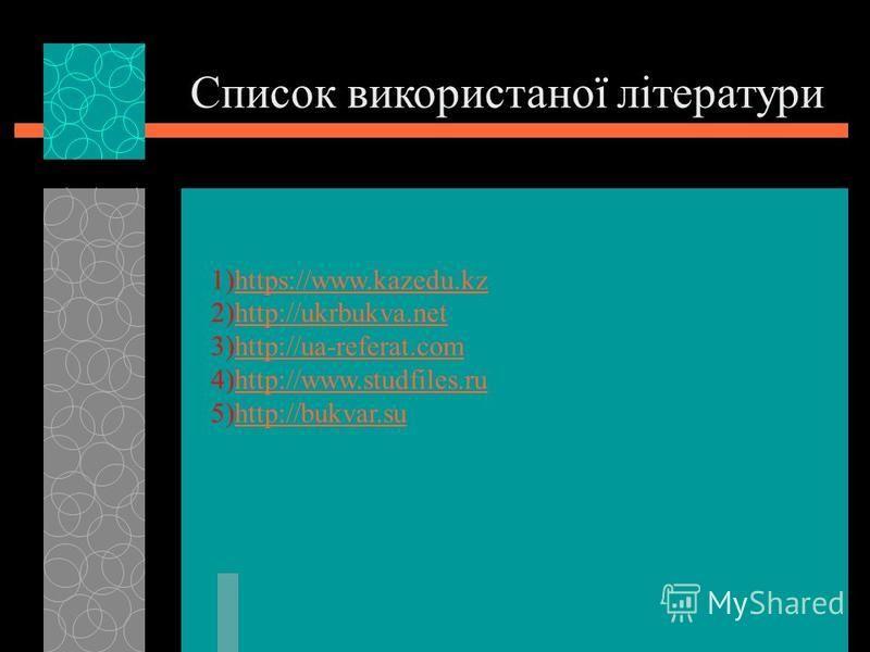 Список використаної літератури 1)https://www.kazedu.kzhttps://www.kazedu.kz 2)http://ukrbukva.nethttp://ukrbukva.net 3)http://ua-referat.comhttp://ua-referat.com 4)http://www.studfiles.ruhttp://www.studfiles.ru 5)http://bukvar.suhttp://bukvar.su