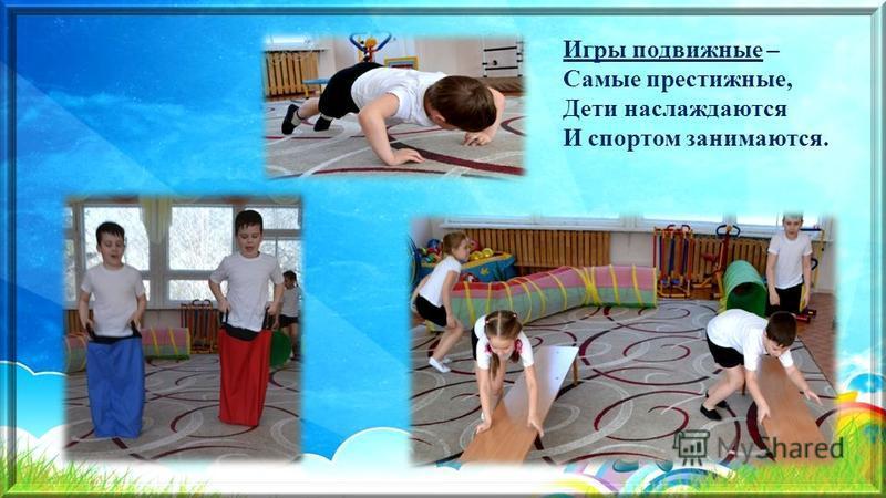 Игры подвижные – Самые престижные, Дети наслаждаются И спортом занимаются.