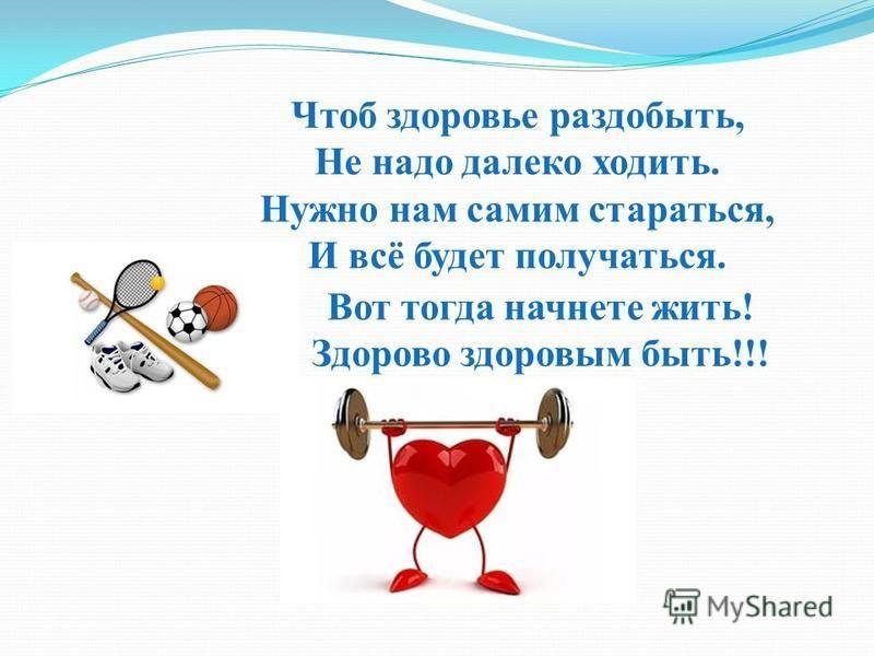 Чтоб здоровье раздобыть, Не надо далеко ходить. Нужно нам самим стараться, И всё будет получаться. Вот тогда начнете жить! Здорово здоровым быть!!!