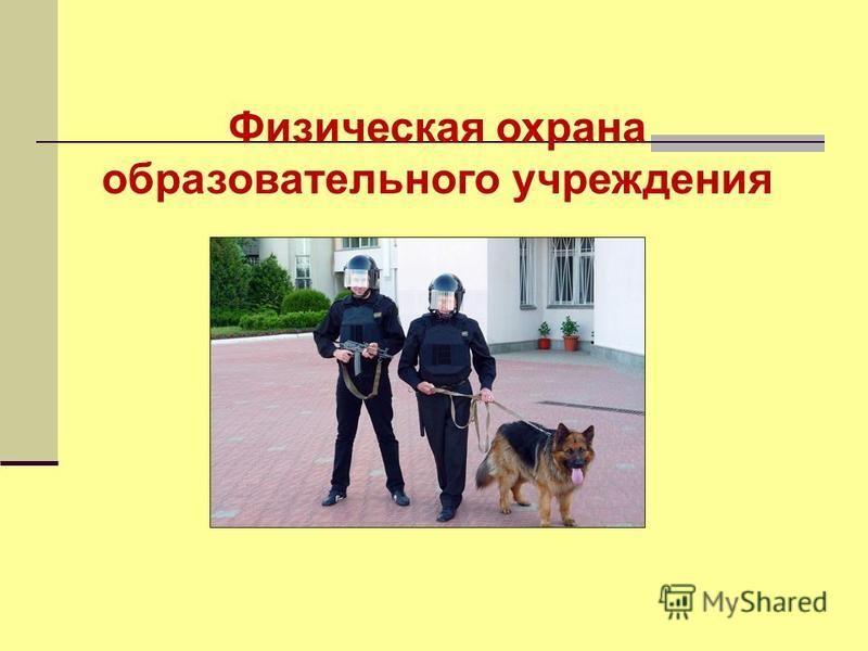 Физическая охрана образовательного учреждения