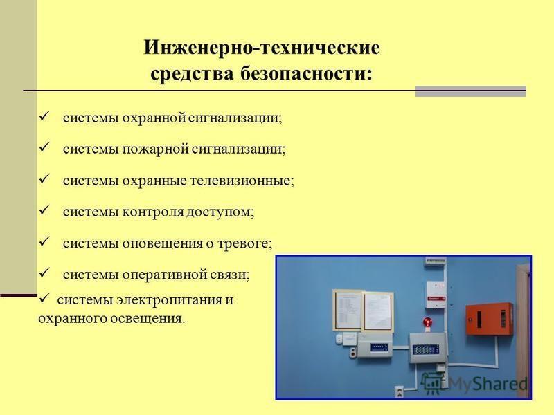 Инженерно-технические средства безопасности: системы охранной сигнализации; системы пожарной сигнализации; системы охранные телевизионные; системы контроля доступом; системы оповещения о тревоге; системы оперативной связи; системы электропитания и ох