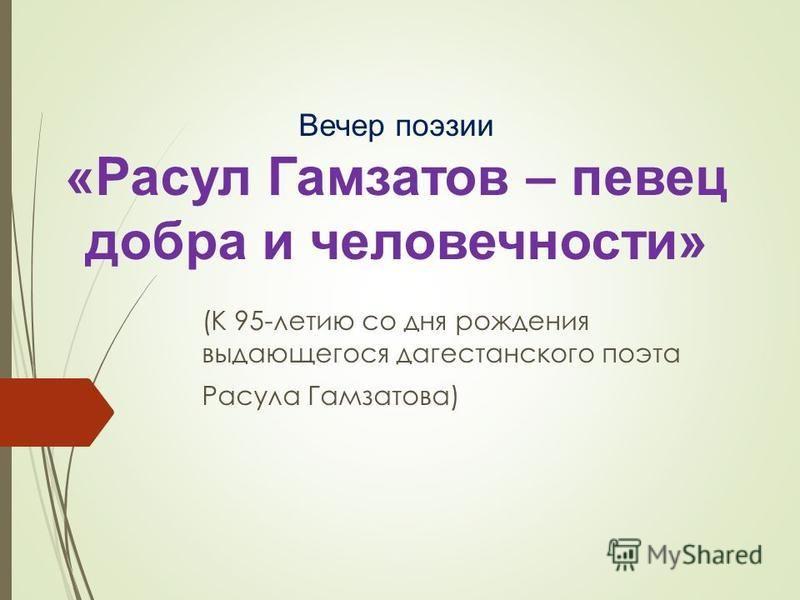 Вечер поэзии «Расул Гамзатов – певец добра и человечности» (К 95-летию со дня рождения выдающегося дагестанского поэта Расула Гамзатова)