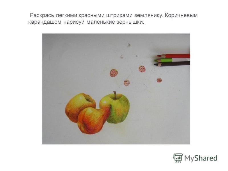 Раскрась легкими красными штрихами землянику. Коричневым карандашом нарисуй маленькие зернышки.