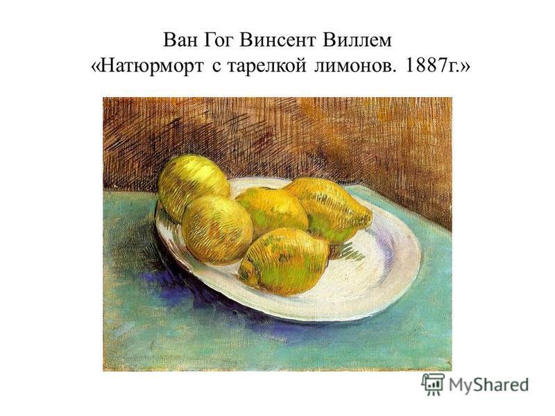 Ван Гог Винсент Виллем «Натюрморт с тарелкой лимонов. 1887 г.»