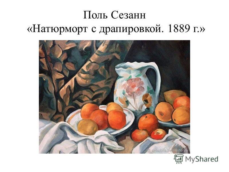 Поль Сезанн «Натюрморт с драпировкой. 1889 г.»