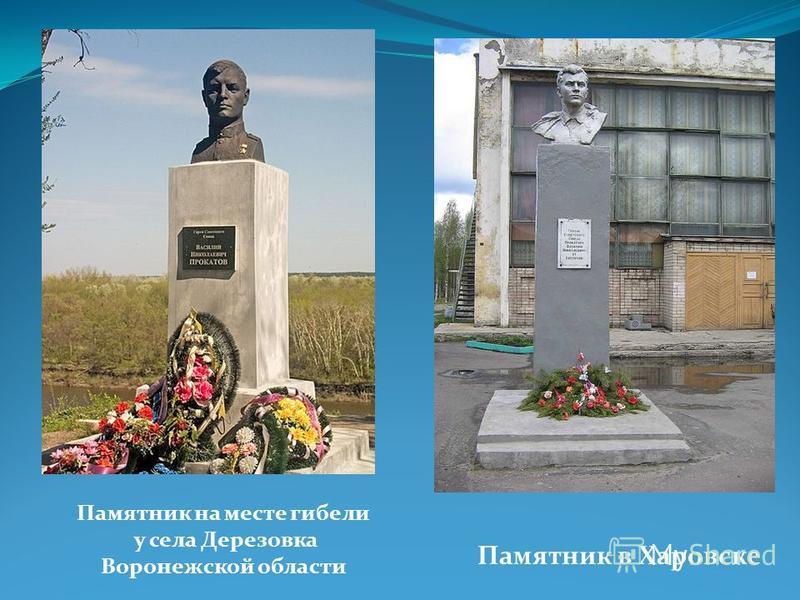 Памятник в Харовске Памятник на месте гибели у села Дерезовка Воронежской области