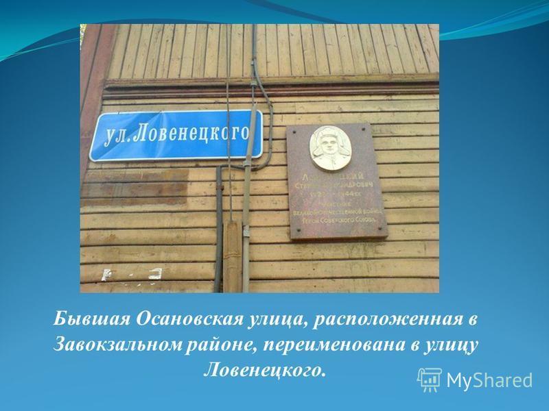 Бывшая Осановская улица, расположенная в Завокзальном районе, переименована в улицу Ловенецкого.